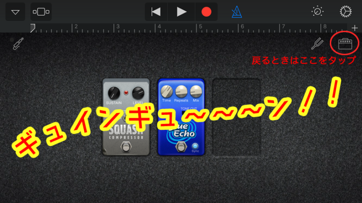 電源不要!iPhone版GarageBandと外付けスピーカーでギターベースを演奏する方法