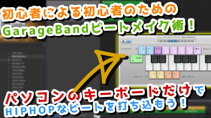 【動画解説】GarageBandでHIPHOPっぽいビートを超カンタンに作る方法