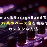 mac版GarageBandで808系のベース・ドラム音を鳴らすカンタンな方法