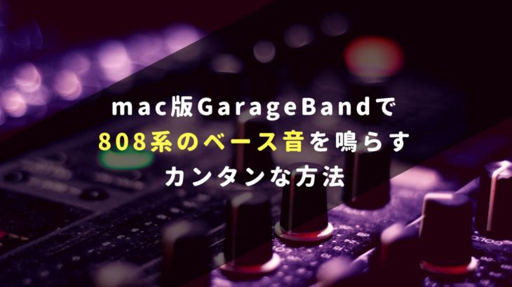 GarageBandでtrap用のぶっとい重低音ベースを簡単に作る方法/TR808カスタマイズ